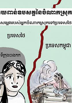 Precarious Migration khmer