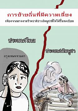 Precarious Migration thai