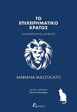 Mariana Mazzucato - Greek edition of The Entrepreneurial State book cover
